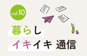 暮らイキ通信vol.10