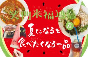 笑門来福通信_アイコン81