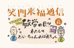 笑門来福通信vol.82