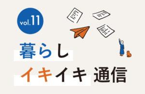 暮らイキ_アイコン11